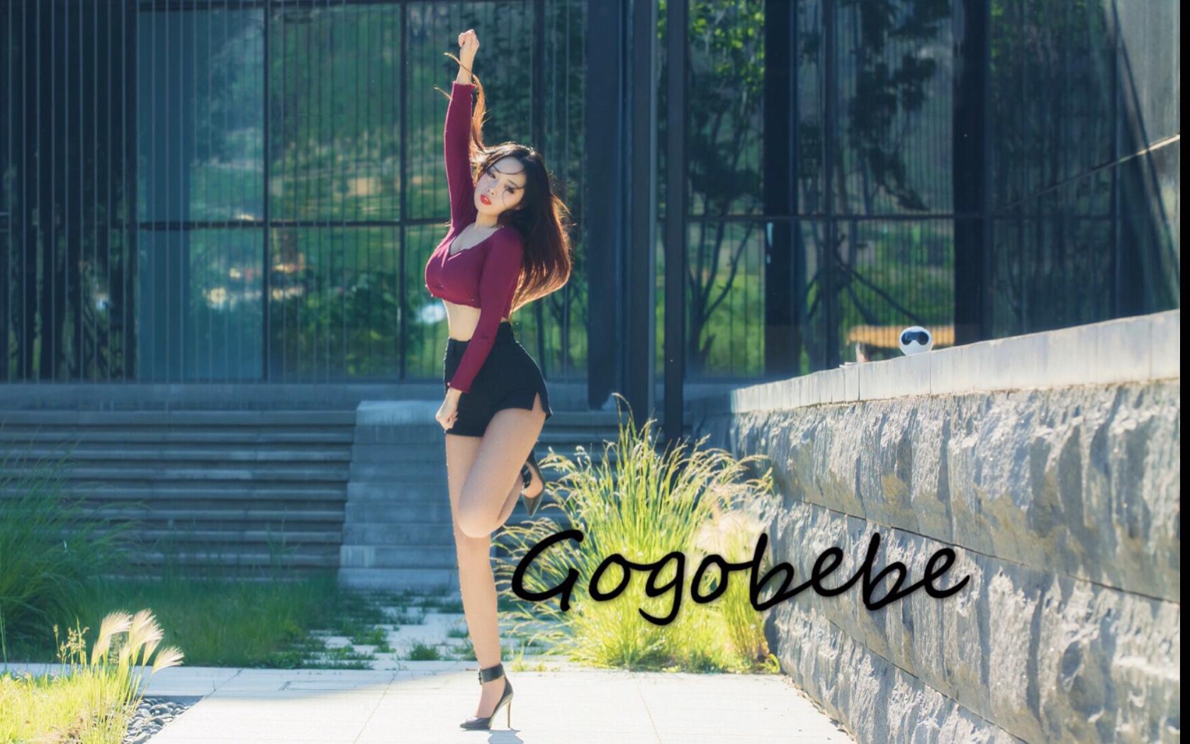 【惠子】回归作之Gogobebe」