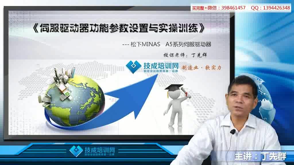 伺服驱动器功能参数设置与实操训练视频教学(技成-丁先群-133讲)