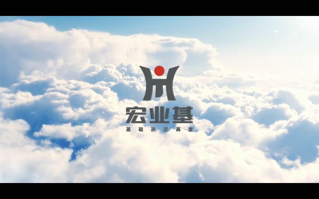 深圳宏业基岩土科技股份有限公司宣传视频(从官网转载)