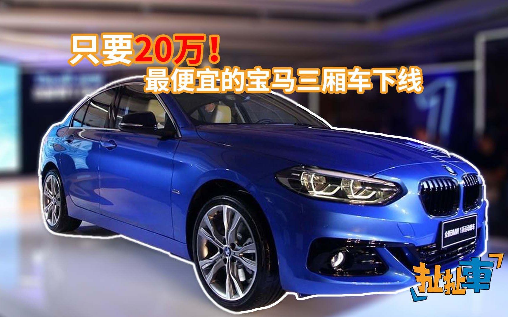 宝马最便宜的车_国人的福利 最便宜宝马新车只卖中国