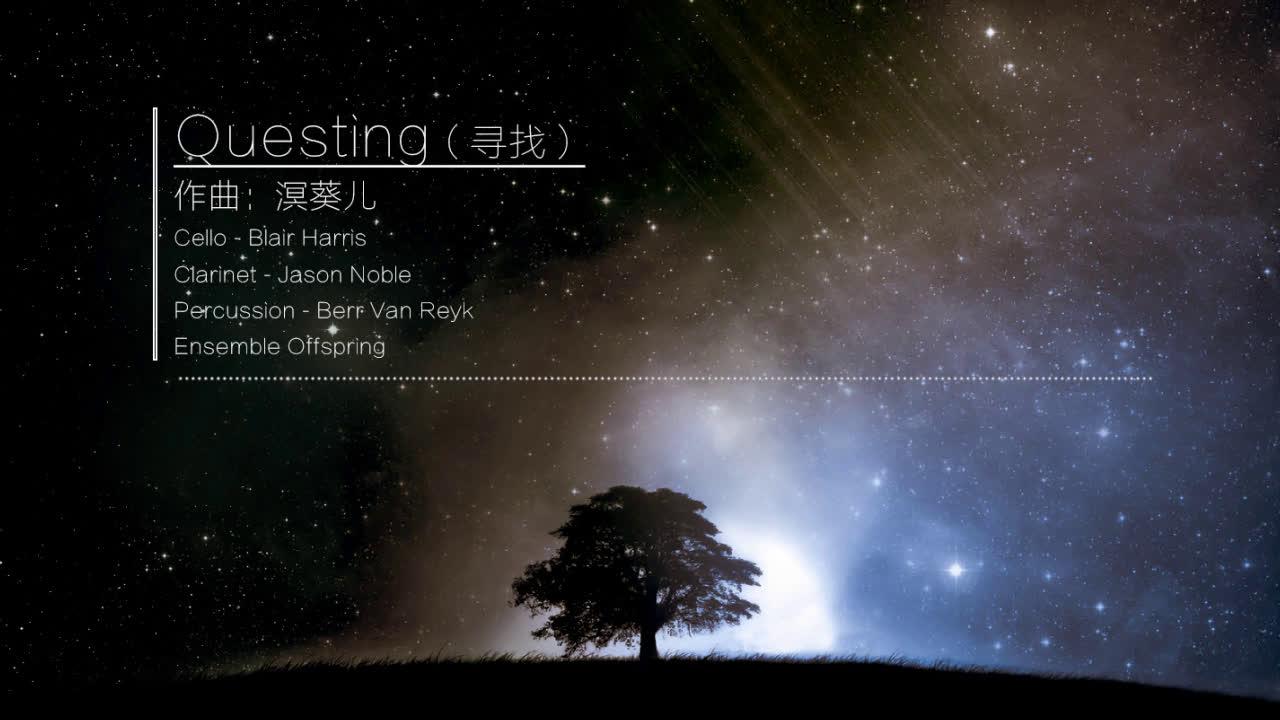 【原创曲/纯音乐】questing(寻找)