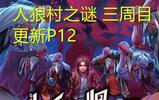 【Q君】中文字幕 神作日本狼人杀 三周目 更新P12