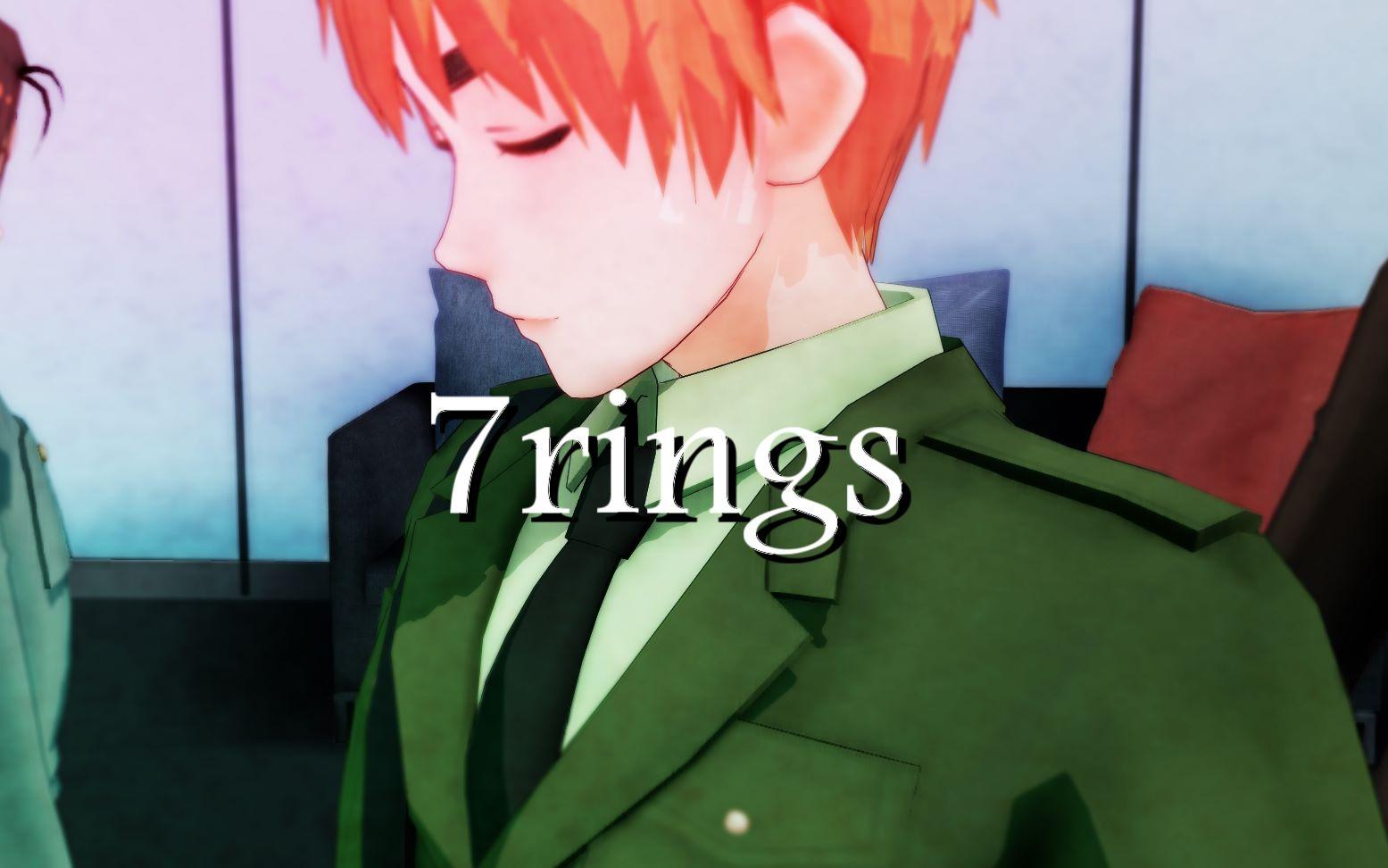 【APH/MMD】黑桃国三人的7rings