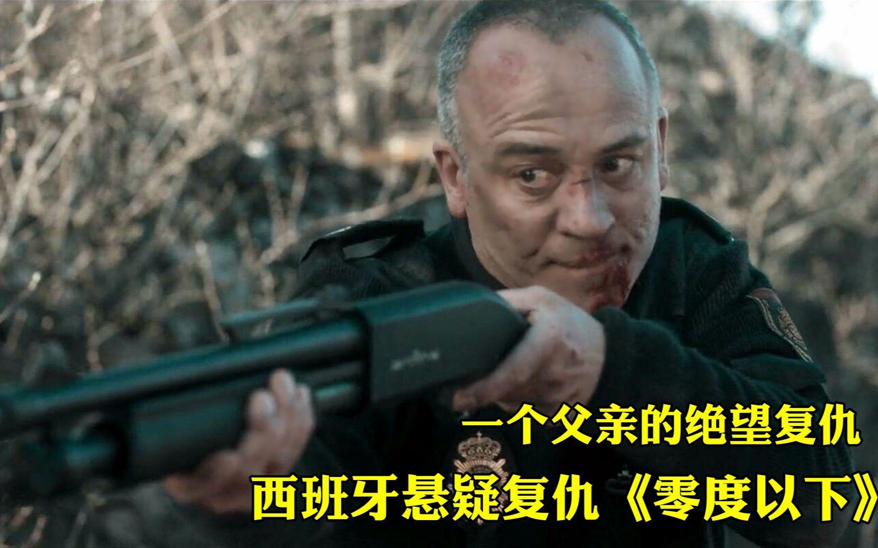 【亮哥】女儿被害 尸体下落不明,父亲抢劫囚车,把凶手沉入湖底,犯罪片《零度以下》