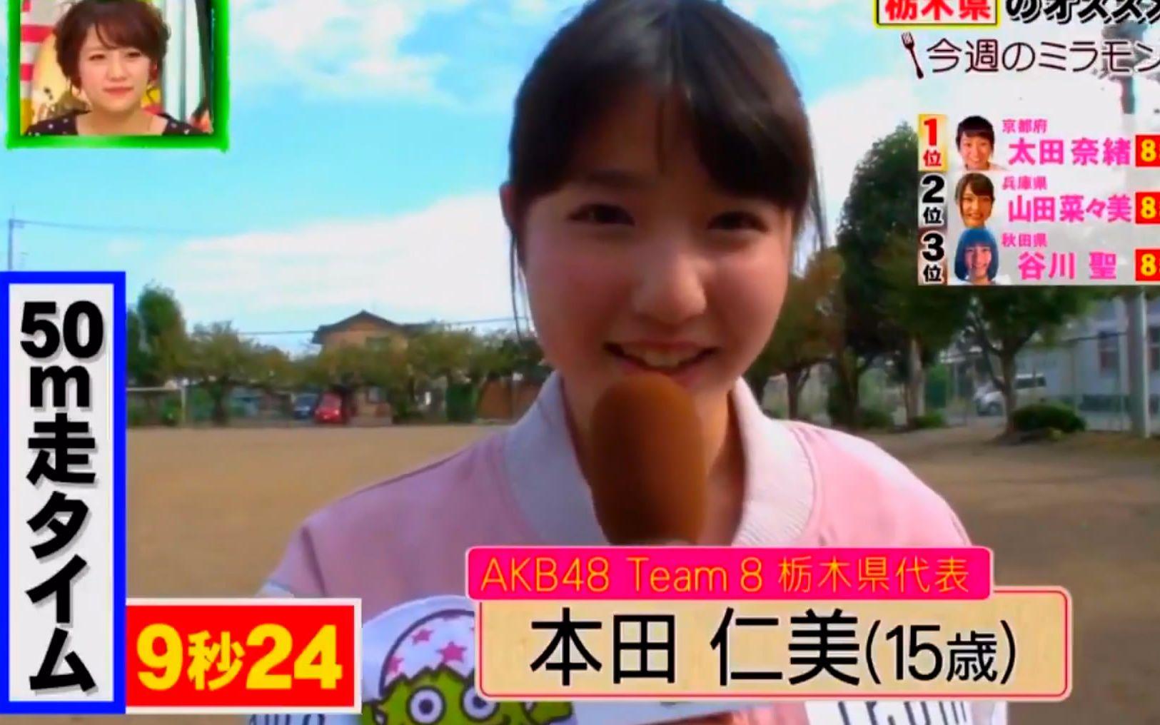 【本田仁美】当年50米跑9秒24的小草莓有多可爱?