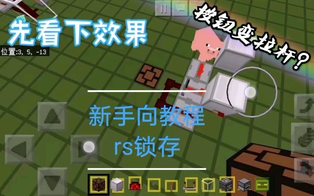 《Minectaft我的世界》RS锁存教程(新手向)