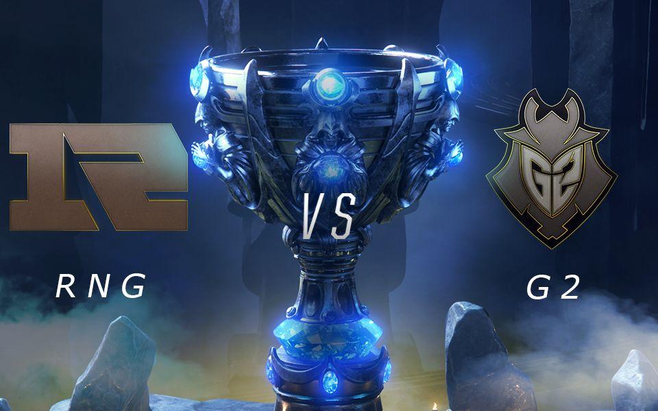 [2018全球总决赛] 10月20日 RNG vs G2