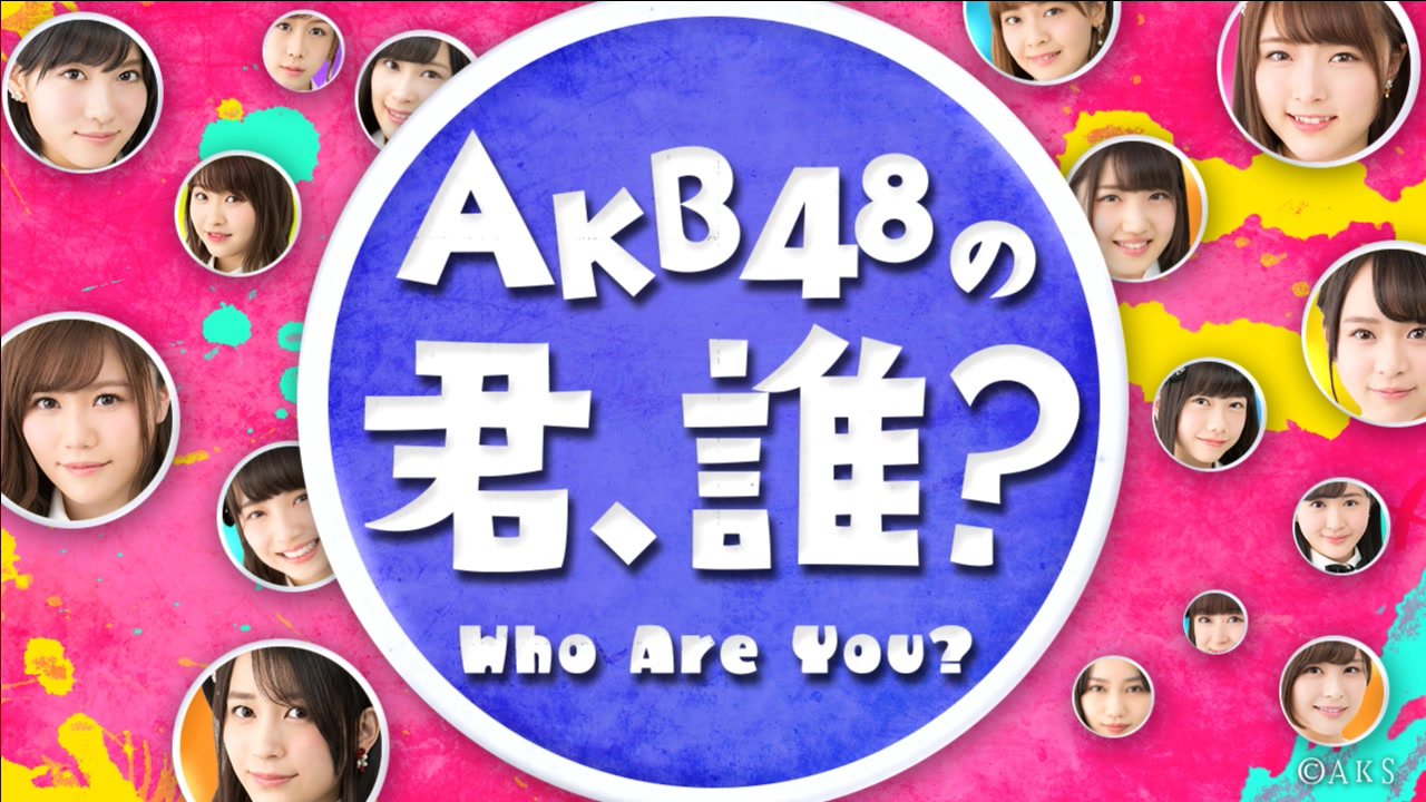 AKB48の君、誰? (2017年12月11日18時49分37秒) SHOWROOM