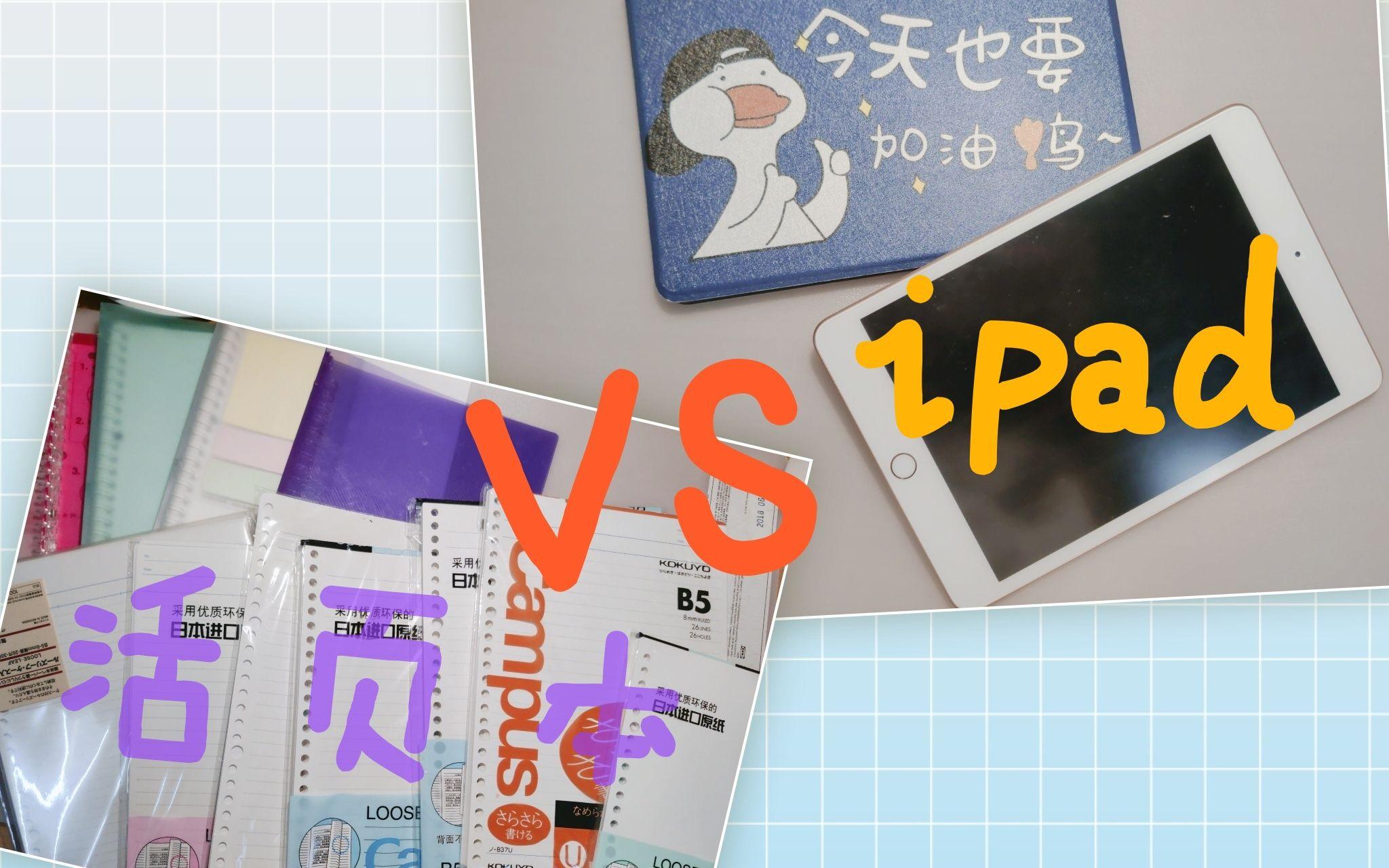活页本、iPad推荐分享 活页本 vs iPad 有纸化vs无纸化