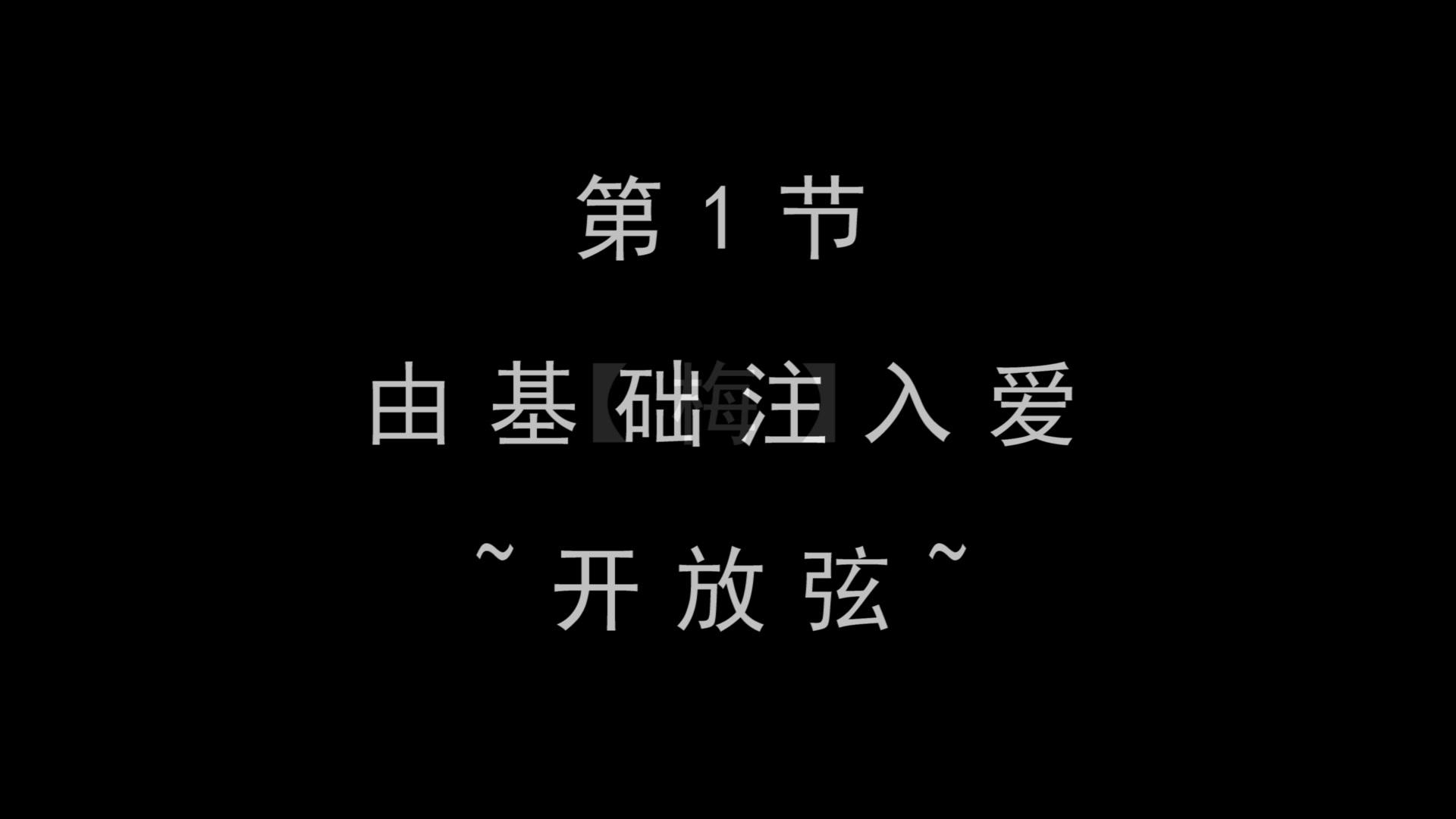 【地狱训练】《速弹入门篇》第1节
