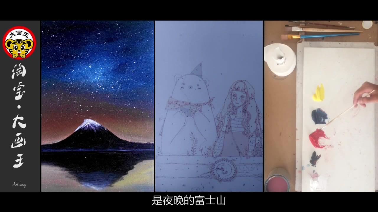 【大画王第五期】快速绘画-星空富士山绘画教程-简易的丙烯手绘-小