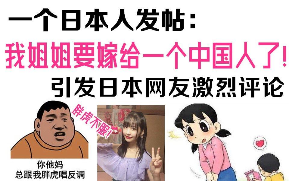 一个日本人发帖:我姐姐就要嫁给一个中国人了!日本网友纷纷评论!