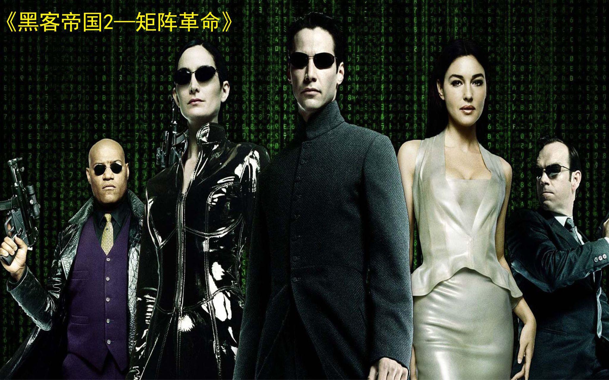 黑客帝国2 是拯救最爱的人 还是拯救全世界