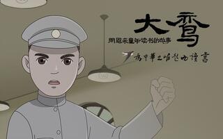 《大鸞——周恩來童年讀書的故事》預告發布