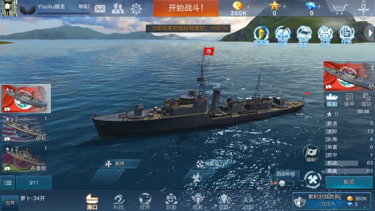 【赫龙】舰炮与鱼雷 腾讯代理了 匹配变得超快了 兑换了十分钟的兑换码 爱谁谁!