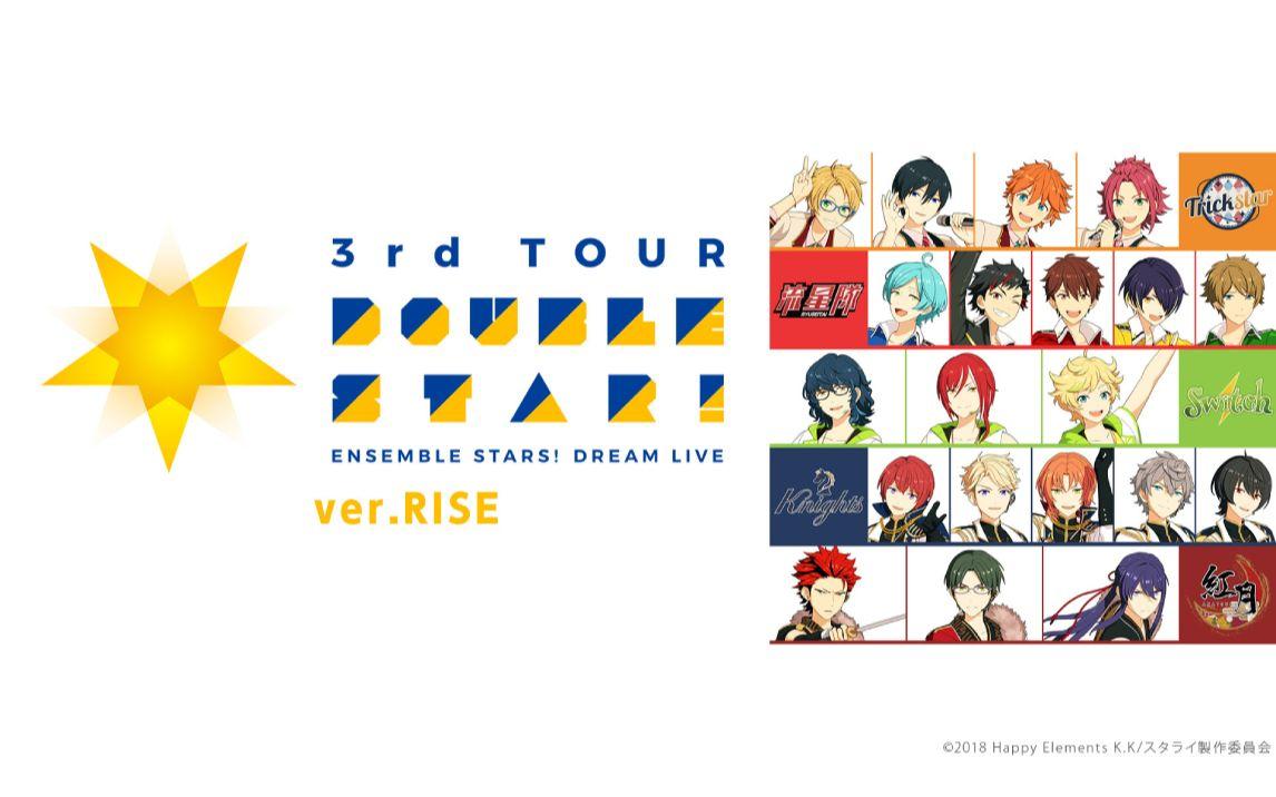 """あんさんぶるスターズ!DREAM LIVE - 3rd Tour """"Double Star!"""" - ver.RISE - Bilibili"""