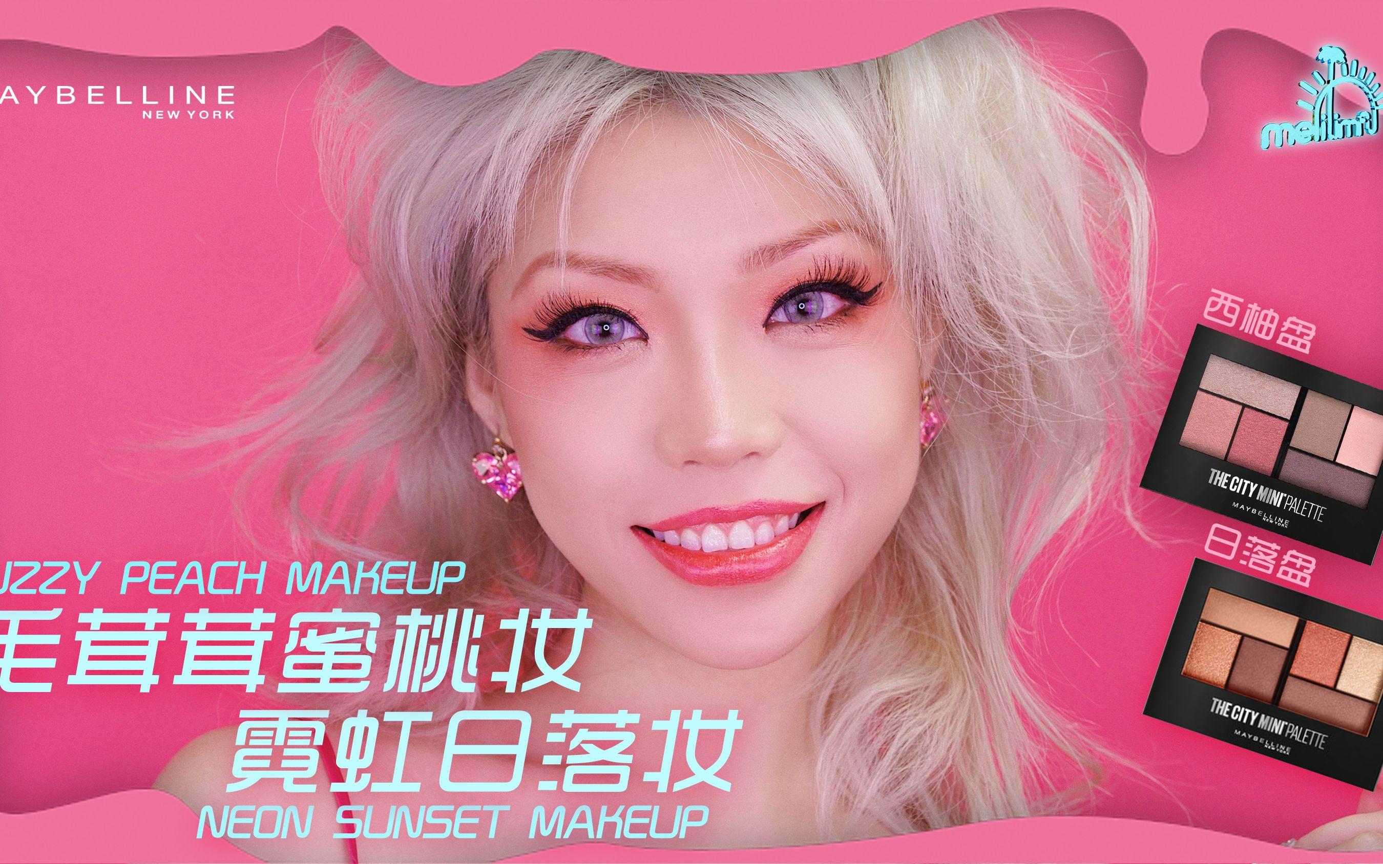 傅沛MelilimFU|桃花少女系列|超温柔系妆容:毛茸茸蜜桃妆&霓虹日落妆