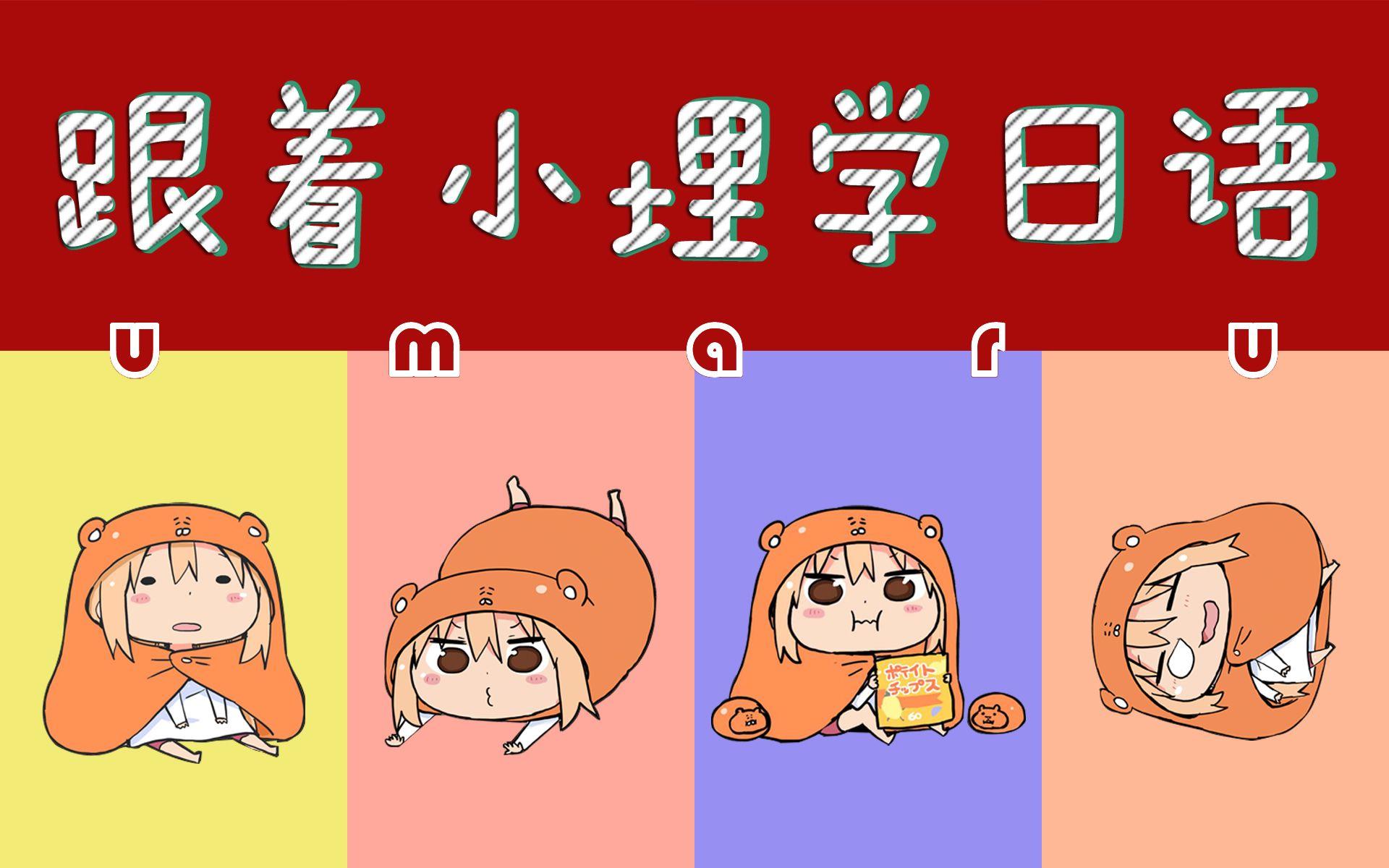 [虾学动漫]跟着小埋学日语图片