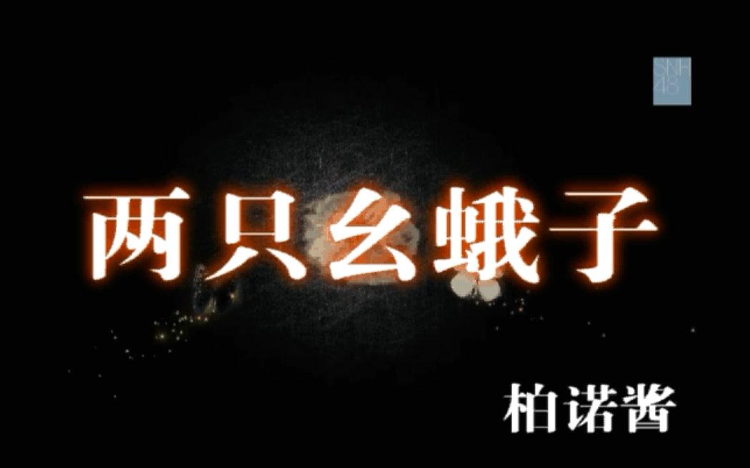 【卡黄】夜蝶mv预告之两只幺蛾子