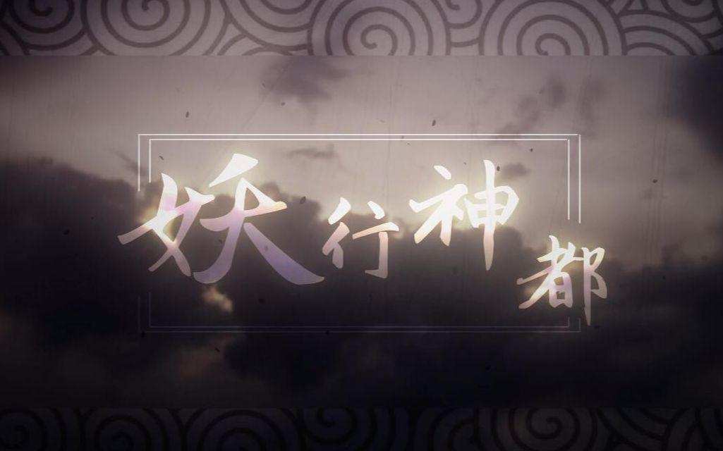 【三无/泠鸢/哦漏/KB】妖行神都【神都夜行录】