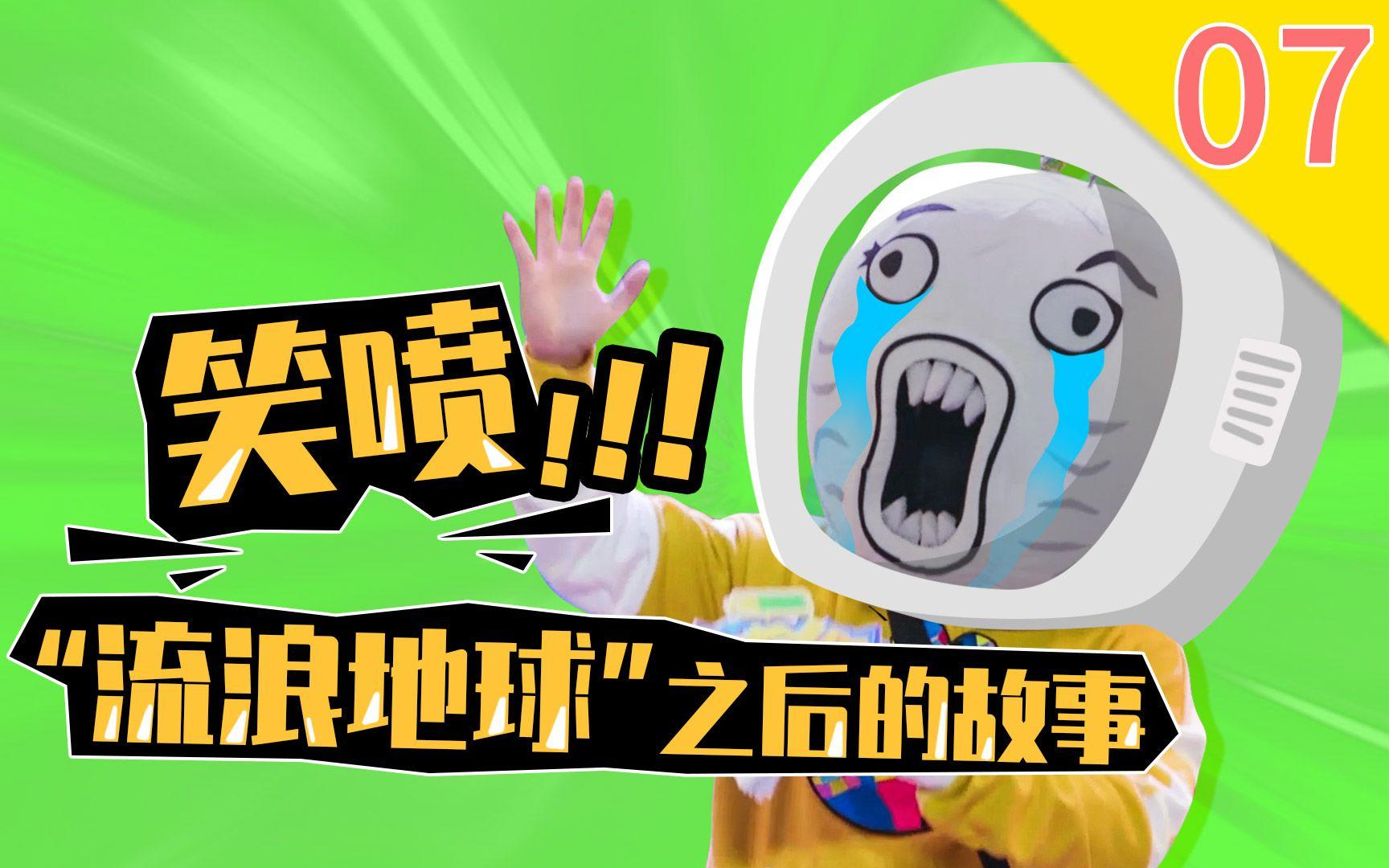 暴走·大事件·第六季·07 笑喷饭时勿看,流浪地球之后可能会发生故事……