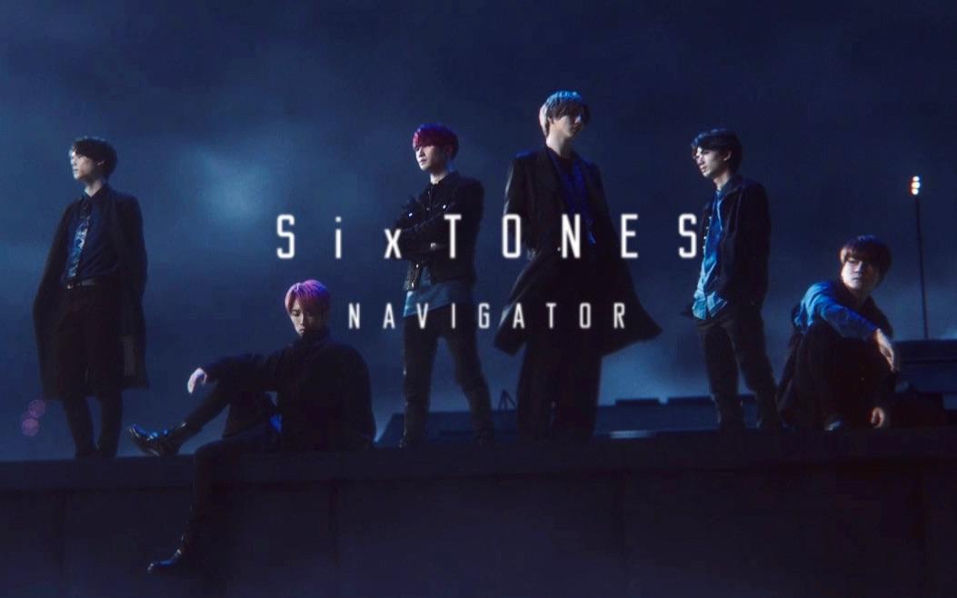 【SixTONES】[中字完整歌词] 恐高慎入!NAVIGATOR 官方MV 内嵌日文歌词