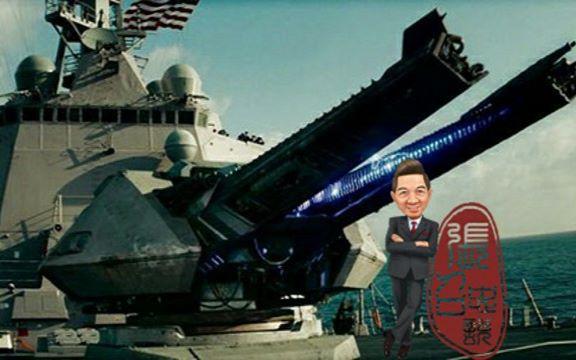 电磁炮_张召忠说33: 中国055驱逐舰再曝新照,据说还要装电磁炮?