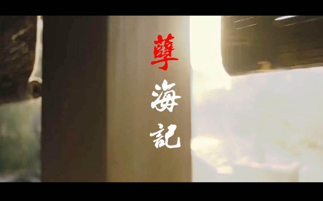 【花战x阴阳师】小和尚把阴阳师拐跑啦
