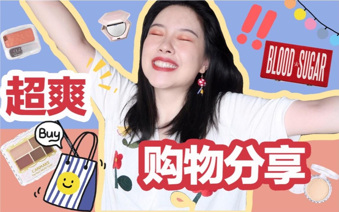【一花】适合学生党的爱用彩妆! / 超爽购物分享加开箱