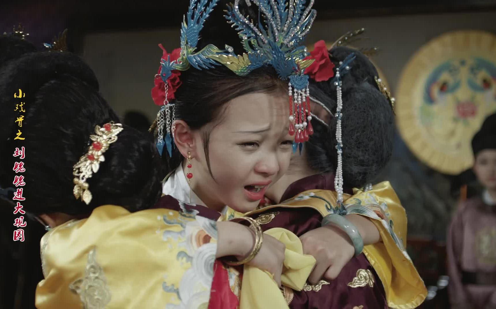 陈舒宜(贾元春)小戏骨之刘姥姥进大观园合辑【3】图片