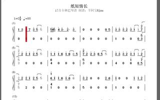 【拇指琴羊阿宝】纸短情长(简谱