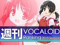 週刊VOCALOIDランキング #151