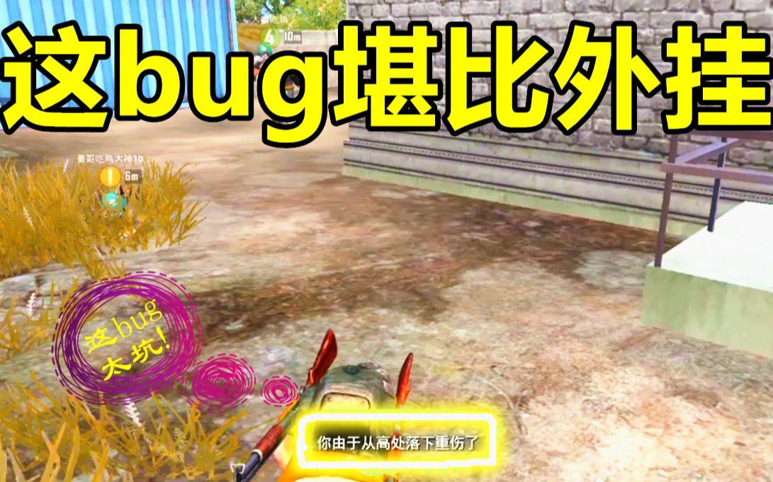 骚饼解说刺激战场:小学生发现新bug,学会了它,队友个个都怕你!
