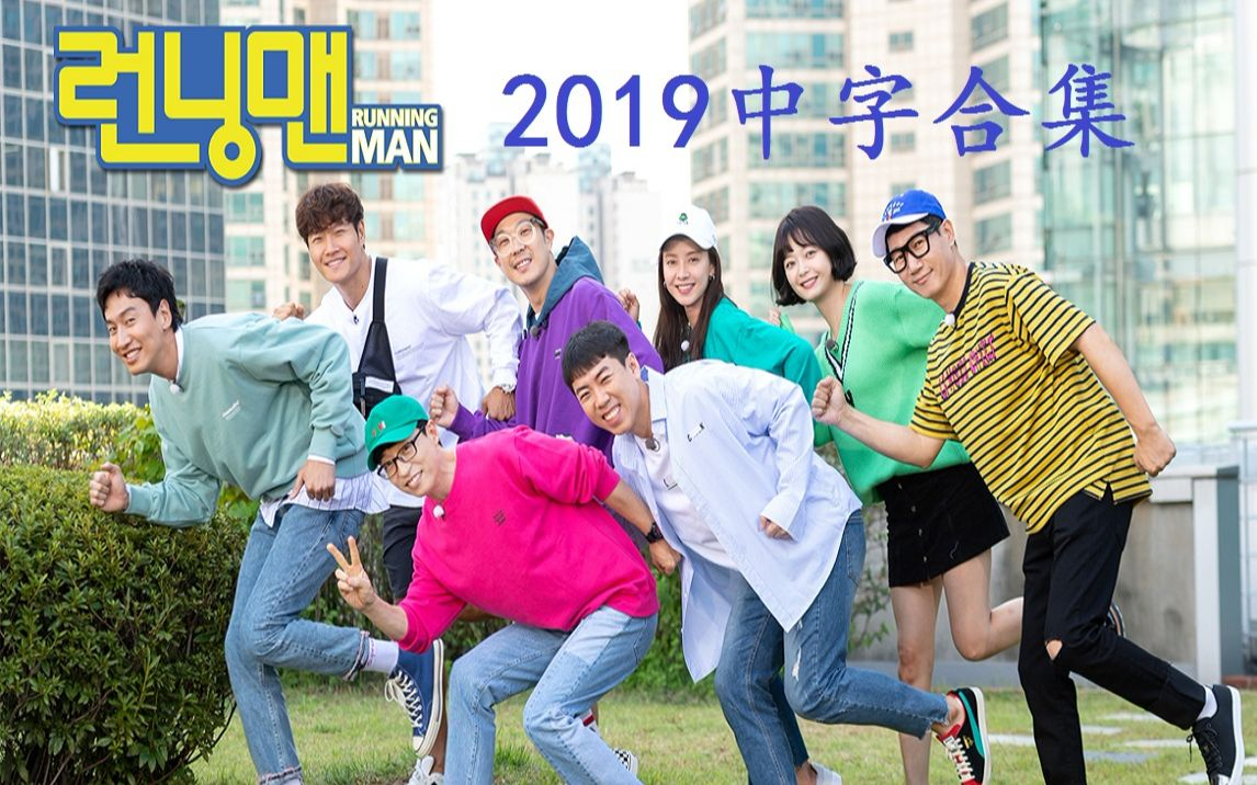 【SBS综艺】《Running Man 2019》合集【更新至:E455.190609.中字】【多版本中字1080P&韩语字幕】(认真看置顶评论和标题)