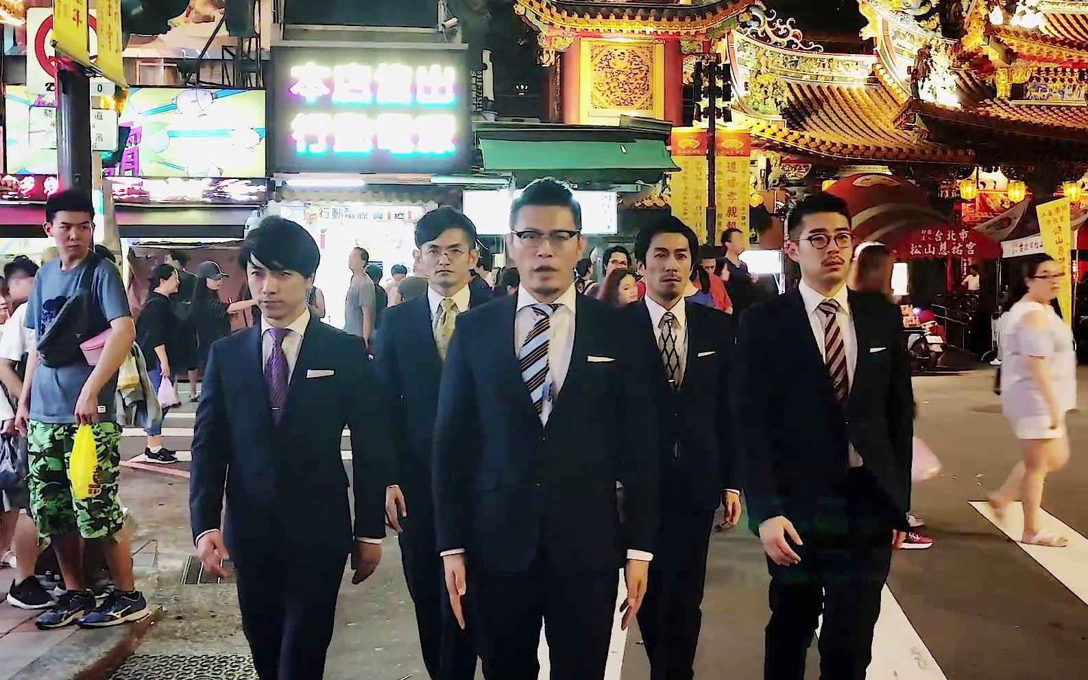 日本西装大叔舞团World Order惊现台湾街头!新单曲Missing Beauty舞蹈完整版!