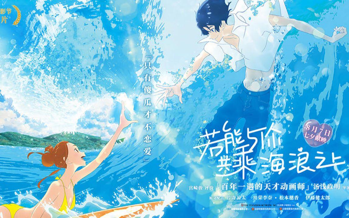 【电影】动画电影《若能与你共乘海浪之上》完整版 预告片  定档预告