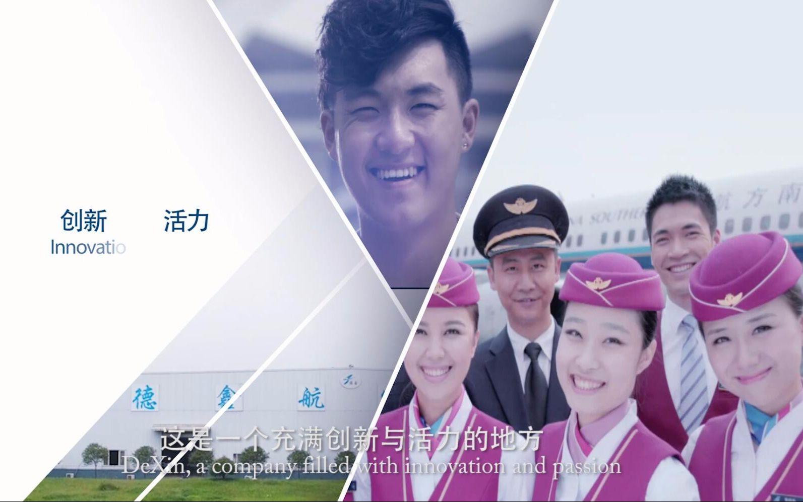 德鑫航空设备2017宣传视频