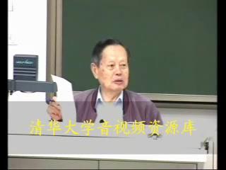 【清華大學】普通物理  楊振寧教授