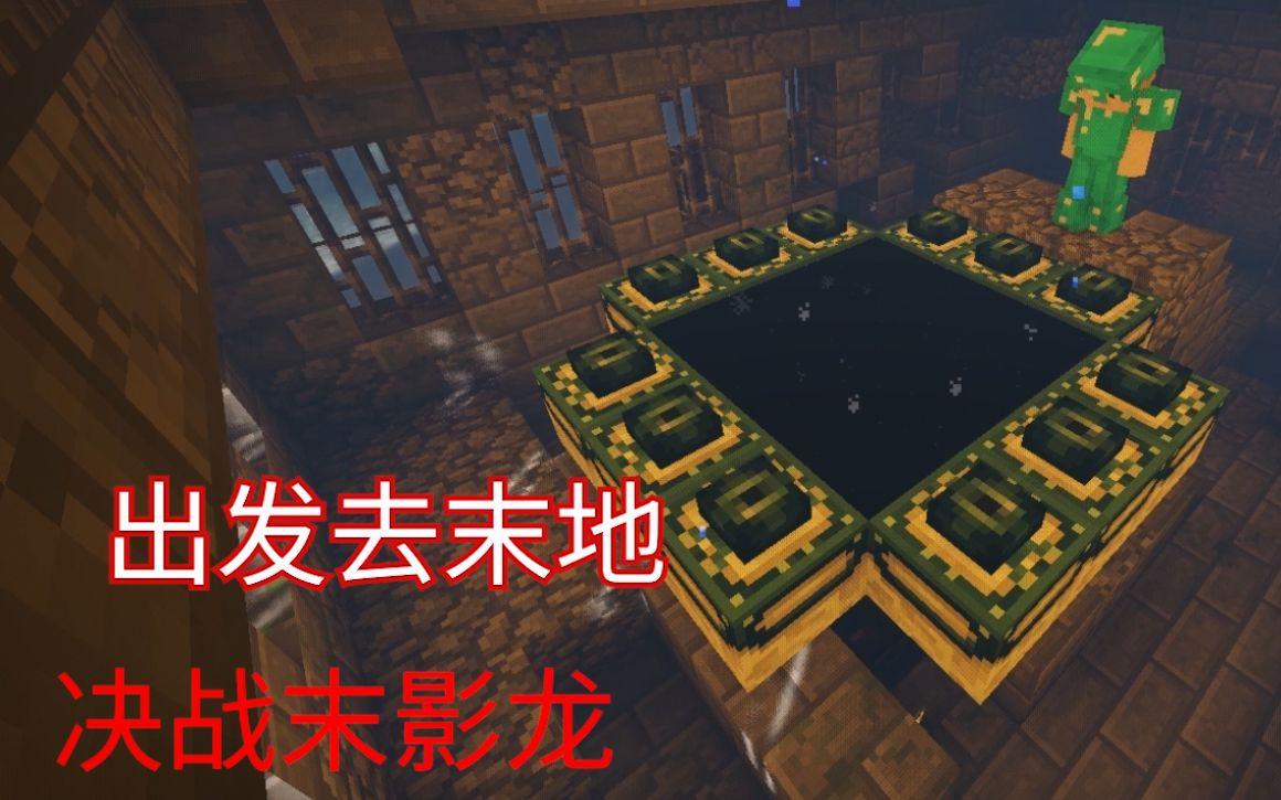 Minecraft肝帝生存#14出发去末地决战末影龙