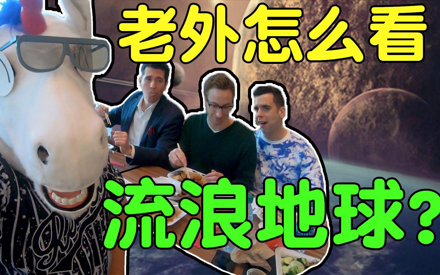 春节角角5连发——老外怎么看《流浪地球》?这次角角自愿做中国电影的自来水!