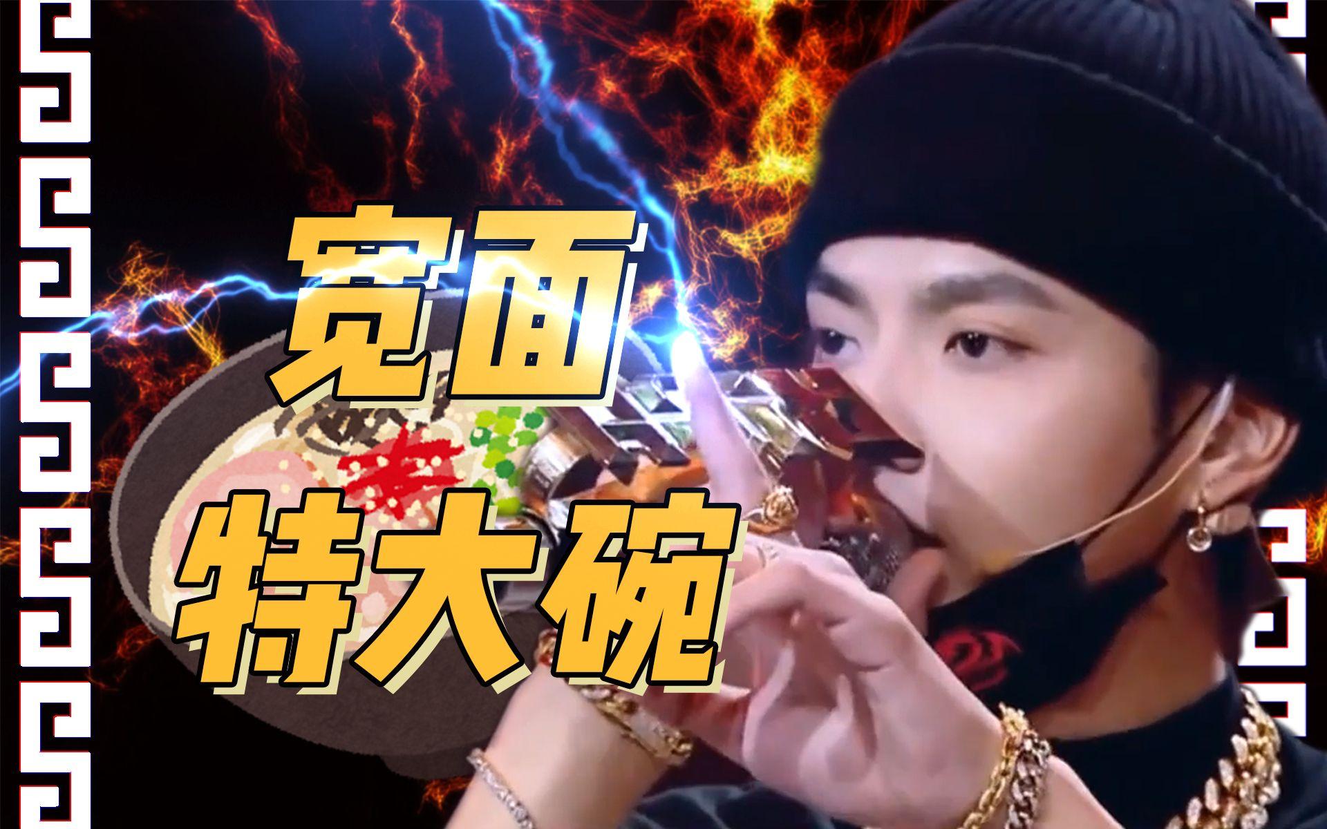 吴亦凡2019电音鬼畜巅峰之作《宽面特大碗》