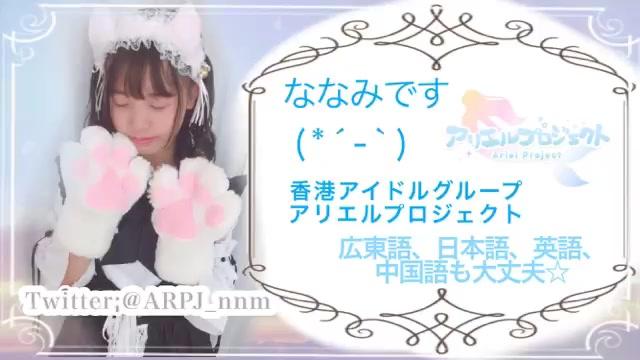 Ariel Project Nanami (2017年12月07日15時56分26秒)