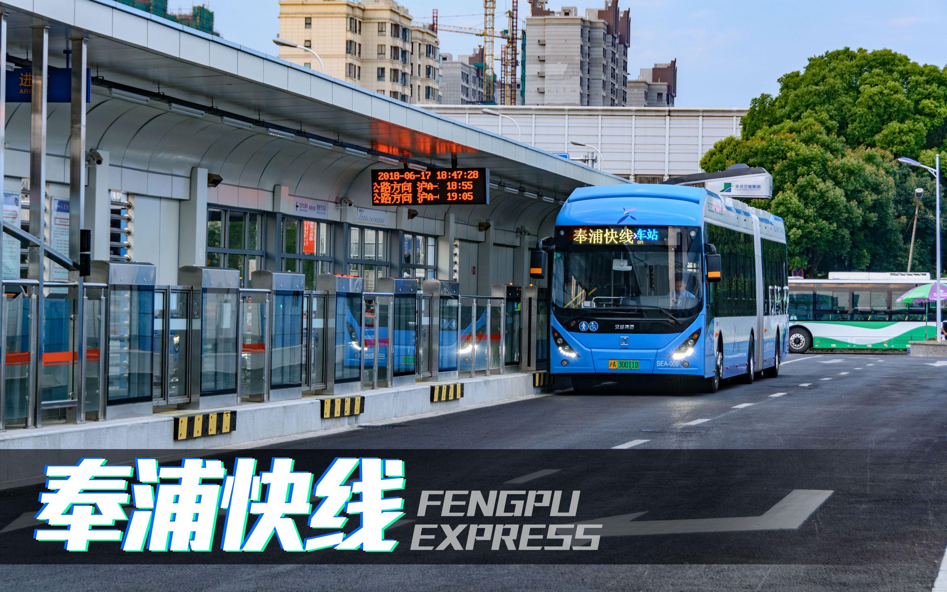 [上海公交·brt] 奉浦快线 沈杜公路 往 南桥汽车站 第一视角 前方