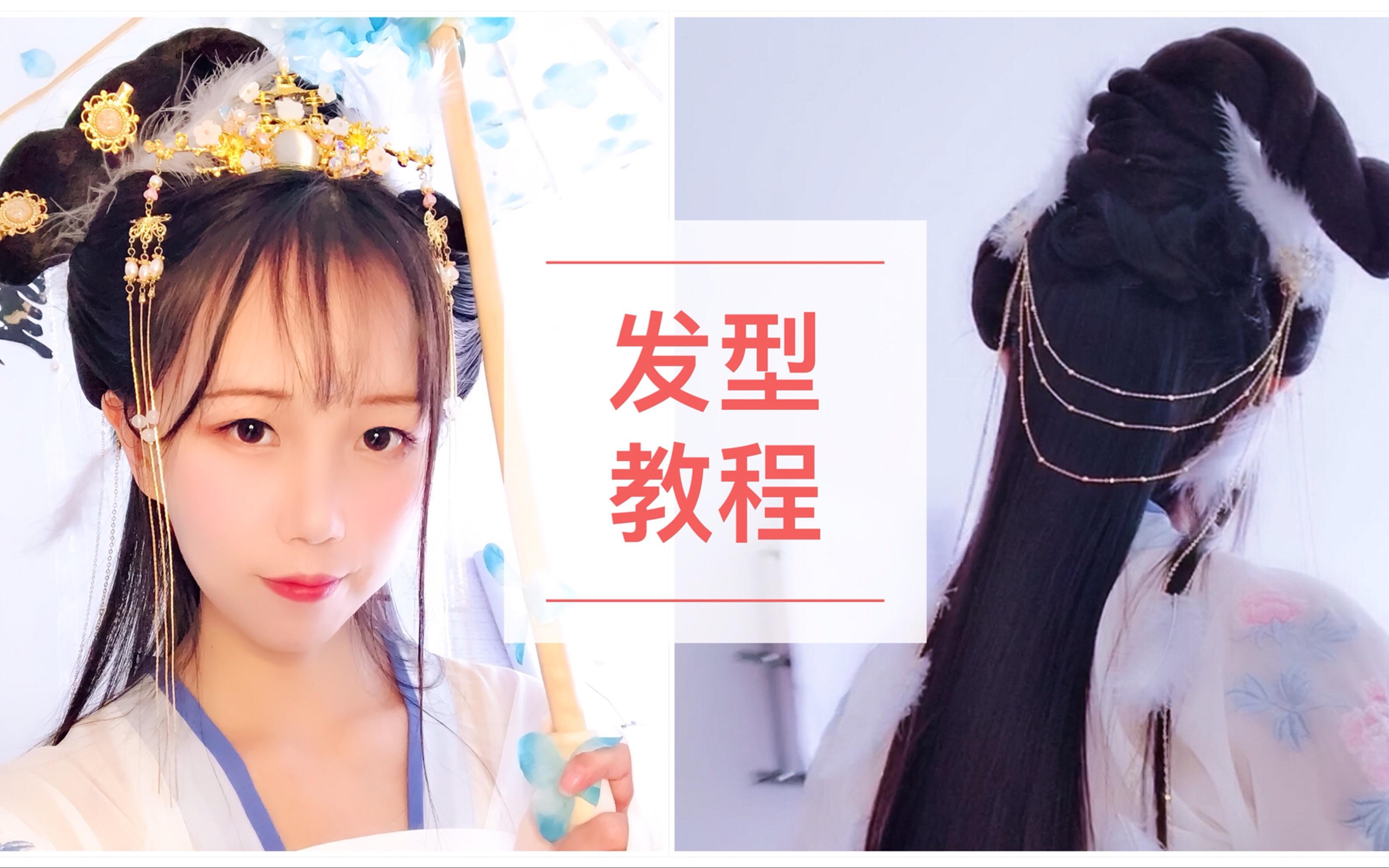 【亦白】齐胸襦裙发型教程 (中长发,灵蛇髻)图片图片