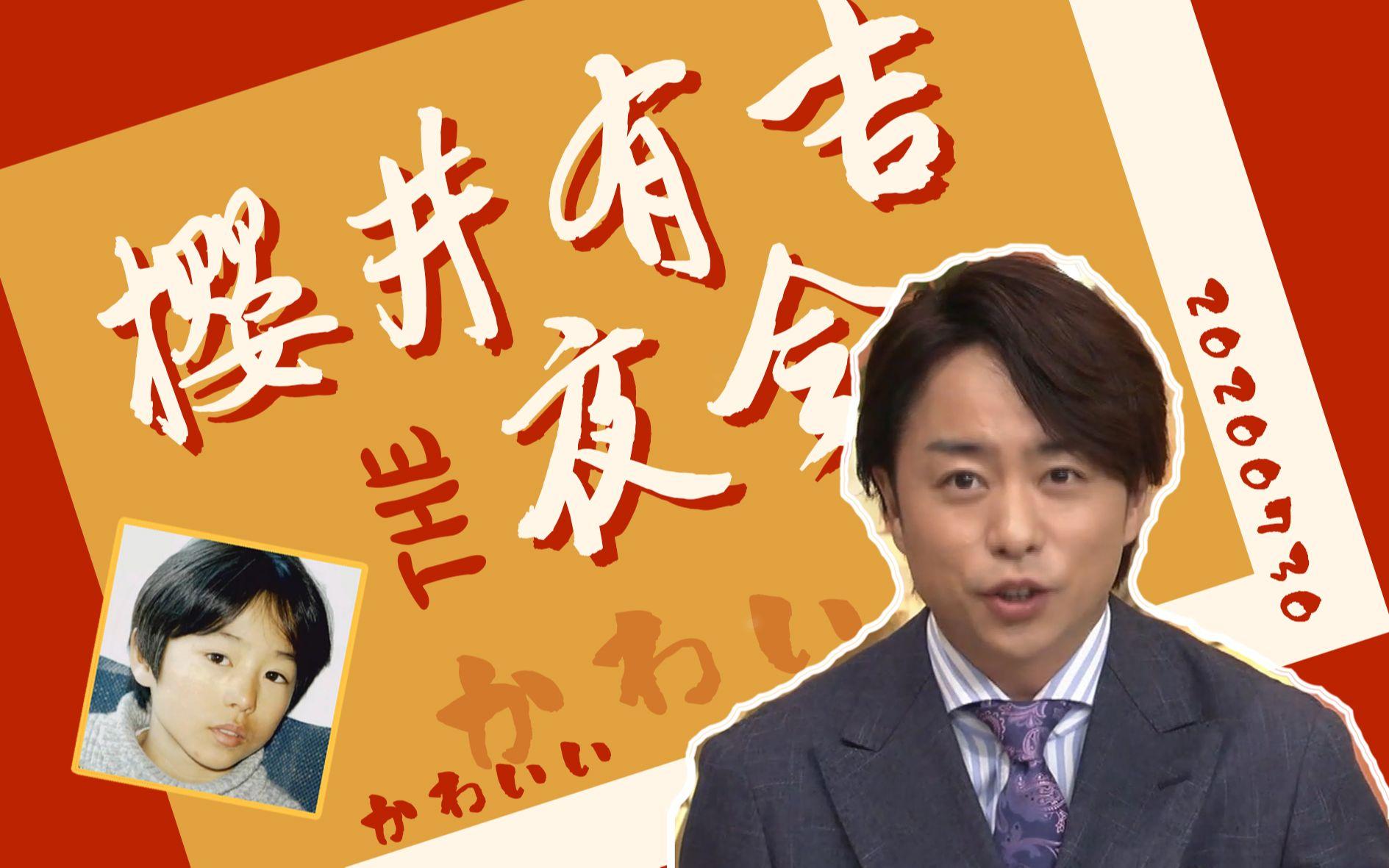 【周四晚与小樱约会】200730【中字】 200730 字幕版