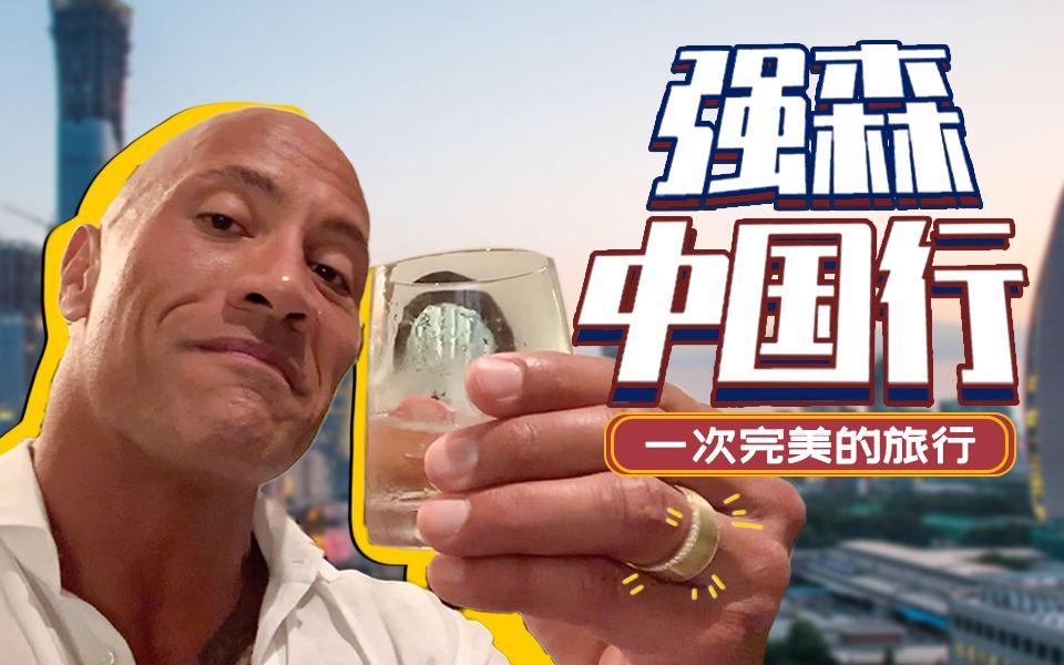 【巨石强森】一次完美的中国行!