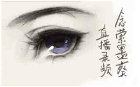 古风女生眼睛画法图片