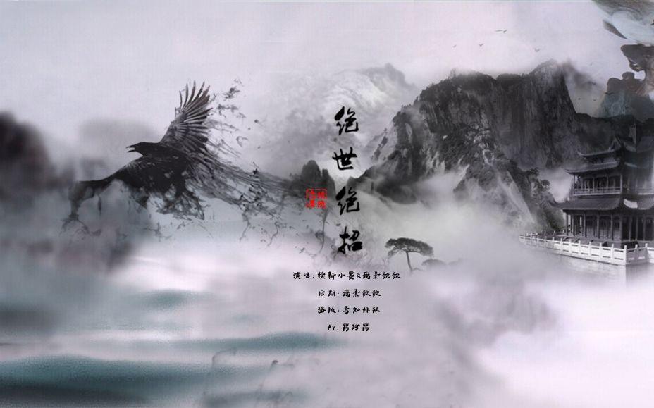 免息贷欹.l:/i_我素欹欹#哔哩哔哩动画# l【致敬94射雕英雄传】绝世绝招 ft.