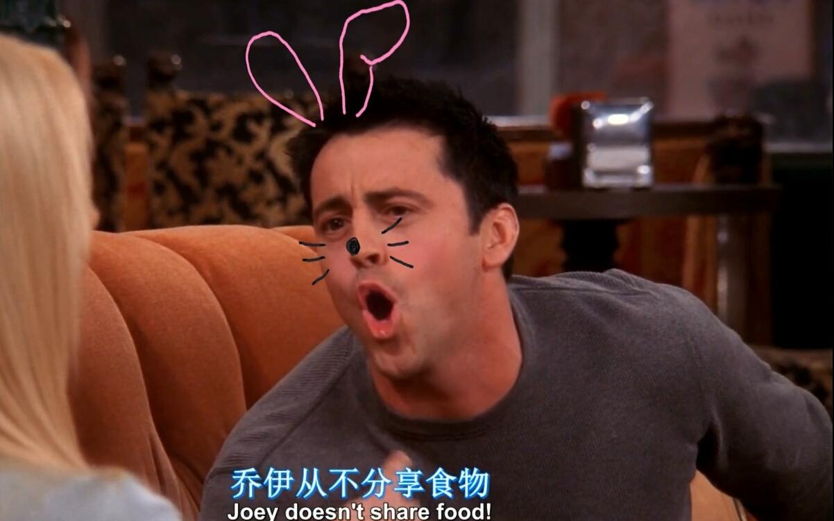 【老友记】Joey从不分享食物!!