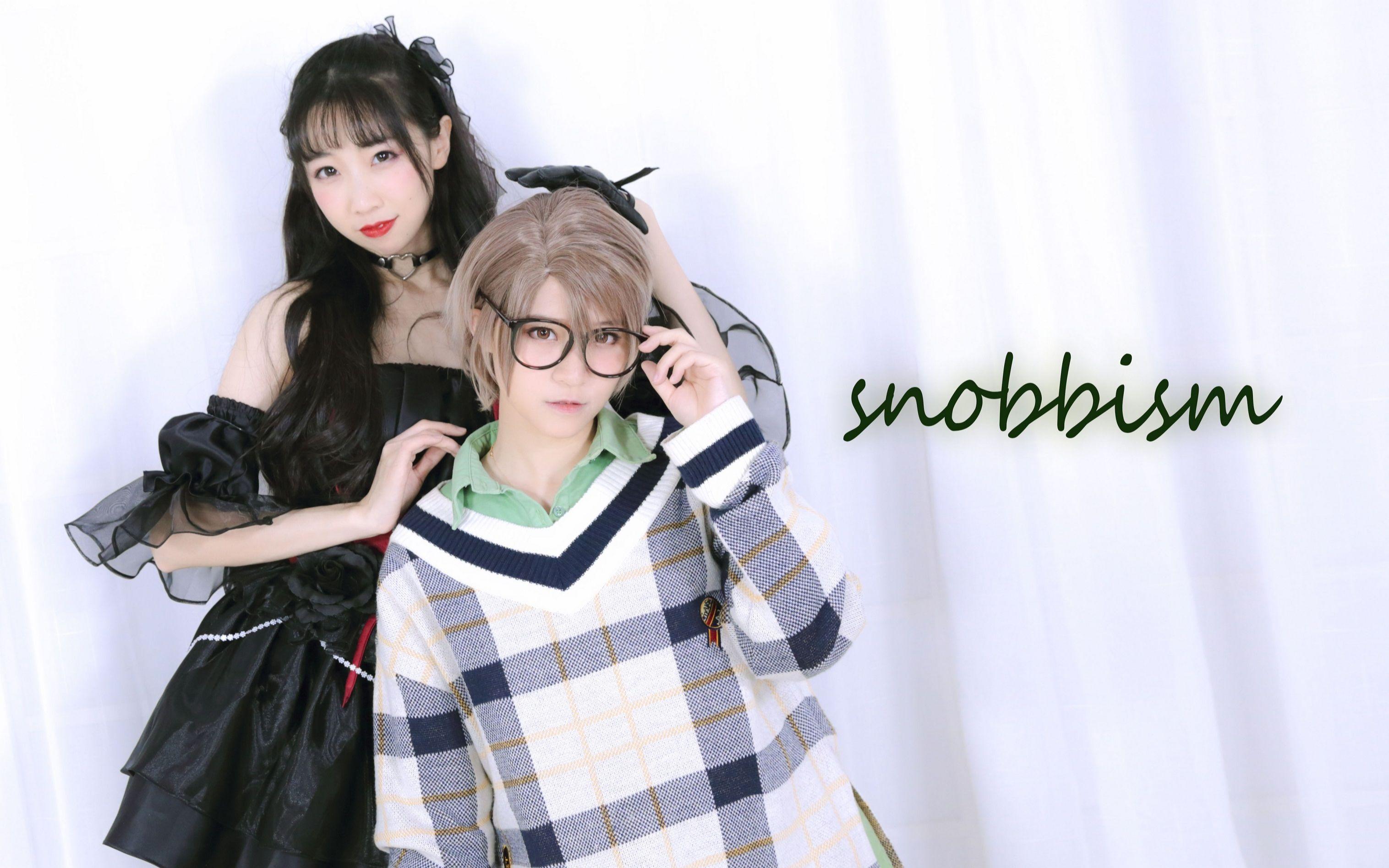【西四×浩浩】SNOBBISM【原创编舞】